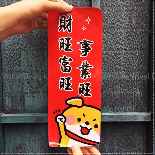 創意招財狗春聯小貼紙(2尺寸可選)-小春聯文創貼紙/門貼牆貼想貼哪就貼哪