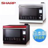 『SHARP』★牌面品★☆夏普 31L HEALSIO日製水波爐AX-WP5T *免運費**