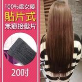 【加厚版】貼片式無痕接髮片 接髮髮片 20吋