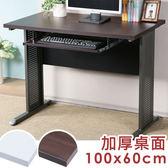 電腦桌《YoStyle》路易100cm辦公桌-加厚桌面(附鍵盤架)  工作桌 電腦桌 書桌