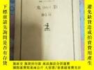 二手書博民逛書店罕見鬼影Y429966 勝目梓 株式會社,光文社 出版1990