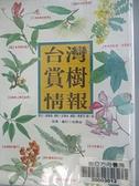 【書寶二手書T8/動植物_APB】台灣賞樹情報_張碧員,呂勝由
