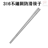 金德恩 台灣製造 1組5雙 316不鏽鋼防滑筷子