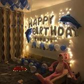 成人生日裝飾生日氣球七夕情人節背景墻生日布置房間浪漫氣球裝飾wy