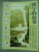 【書寶二手書T9/歷史_QFQ】漢字的故事_林西莉,李之義