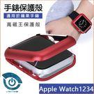 萬磁王 Apple Watch Series 4 3 2 手錶框 磁吸 防摔 蘋果 iwacth 手錶 保護殼 38 42mm 保護套 保護框