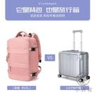 大容量旅游多功能雙肩後背包女行李電腦包輕便旅行背包【小酒窩服飾】