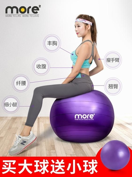 健身球瑜伽球加厚防爆初學者球