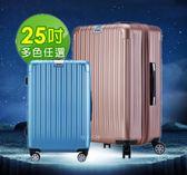 免運 迷幻城市 PC拉絲紋可加大行李箱 飛機輪 25吋旅行箱 出國箱 TSA海關鎖 桔子小妹