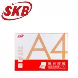 SKB LF-A4 護貝膠膜