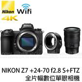 NIKON Z7 KIT 附 24-70mm f/2.8 S + FTZ 贈XQD 64GB (24期0利率 免運 公司貨) 全片幅 單鏡組 單眼相機