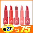 LAPCOS Kiss-Ful雪紡霧面唇膏/口紅 3.5g ◆ 86小舖 ◆