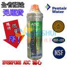 《限時12/30止限量12支》《免運費》《平行輸入》 PENTAIR EVERPURE 濾心 ADC..適用QL3-ADC/QL3ADC