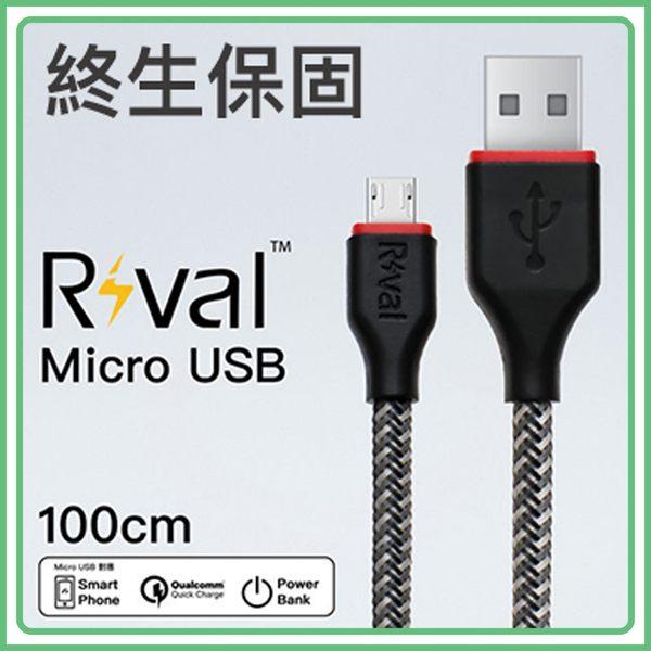 好舖・好物➸Rival 終身保固 Micro USB 100cm 超耐折 編織 閃電快充 充電線 傳輸線 可達3A 支援 QC2.0 3.0