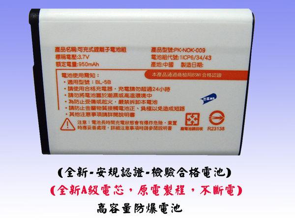 恩霖通信【駿霆-高容量防爆電池】Nokia 5140 5300 5200 5320 5500 5070 BL-5B 原電製程