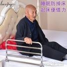 護欄床圍欄萊旺家兒童成人老人床護欄起床輔助器助力起身器家用防摔床邊扶手YJT 【快速出貨】