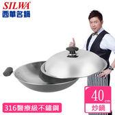 【西華SILWA】傳家寶 316 複合金 炒鍋-40cm
