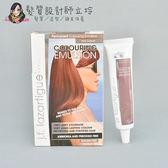 立坽『染劑』美沙國際通商公司貨 娜莎迪 藻菁染染髮乳紅銅色60ml(01721) HR01