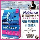 *WANG*美國Nutrience紐崔斯《田園糧-小型成犬(雞肉+蔬果)》5公斤