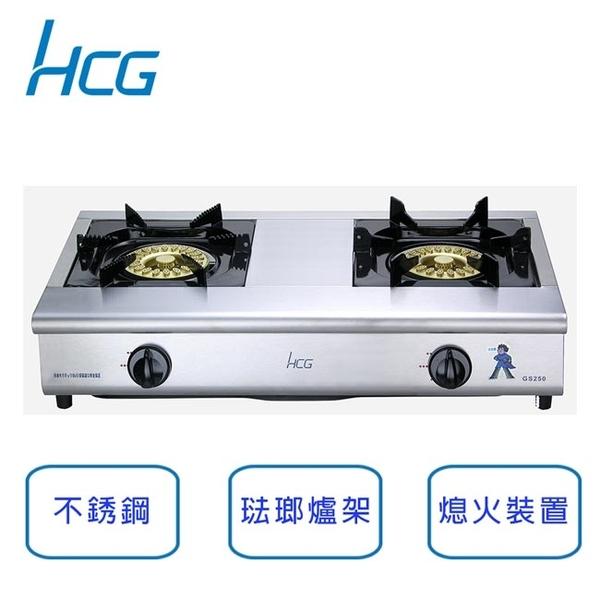 含原廠基本安裝 和成HCG 瓦斯爐 小金剛2級瓦斯爐(附清潔盤) GS250Q(天然瓦斯)
