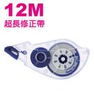 【奇奇文具】飛龍牌Pentel DXZTT15-W/XZTT15-W 超長修正帶/特長修正帶