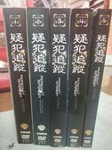 影音專賣店-0002-正版DVD*套裝影集【疑犯追蹤1-5季】-台灣發行正版二手影集 不拆售