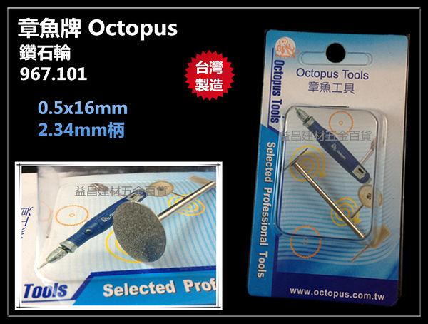 【台北益昌】章魚牌 Octopus 967.101 鑽石輪 0.5×16mm 2.34mm柄