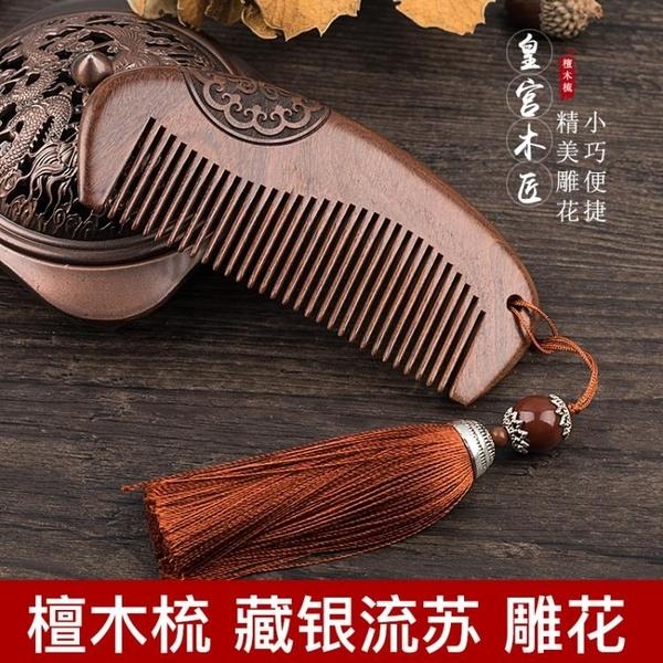 木梳子防靜電長髮天然檀木防脫髮按摩正宗家用細齒防打結【免運】