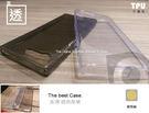 【高品清水套】forXiaoMi 小米4 TPU矽膠皮套手機套手機殼保護套背蓋套果凍套