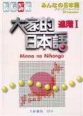 (二手書)大家的日本語 進階Ⅰ