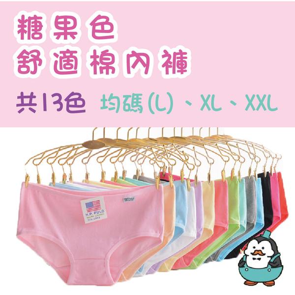 糖果色舒適棉內褲 XL碼#可愛繽紛 有均碼/XL兩尺寸