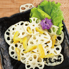 【阿家海鮮】柚香蓮藕(1000g±10%/包)HACPP 涼拌 開封即食 前菜 柚子 蓮藕 便利 海師傅 素食