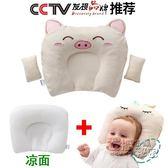 嬰兒枕頭0-1歲乳膠定型枕偏頭新生兒頭型寶寶枕頭夏透氣 衣櫥秘密