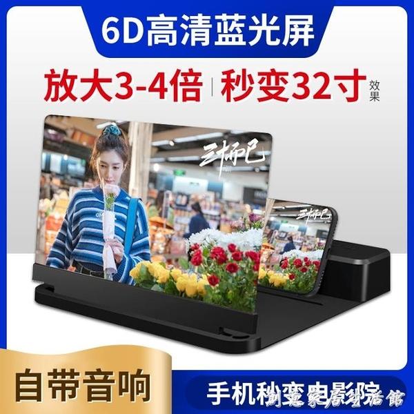 手機放大器屏幕放大器32寸大屏藍光護眼超清20寸3D電影電視頻追劇神器手 創意家居