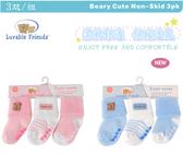 [Mamae] (3雙/組)美國 Luvable Friends 初生嬰兒必備套裝組 棉質寶寶襪子 婦幼兒襪子