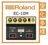 【非凡樂器】Roland EC-10M ELCajon 木箱鼓專用拾音器/音源機/木箱鼓瞬間變電子鼓/公司貨