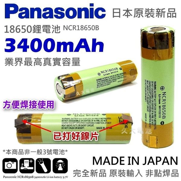 ✚久大電池❚ 日本 國際牌 Panasonic NCR 18650 B 3400mAh 鋰電池 (已打好鎳片.方便焊接)