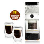 【Driver】設計師款方型冰滴咖啡壺400ml(附贈 濃縮咖啡玻璃杯2入)