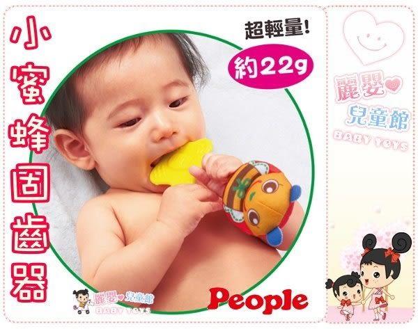 麗嬰兒童玩具館~日本People專櫃安全玩具-新小蜜蜂固齒器.牙膠.咬牙器-公司貨