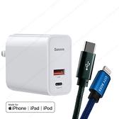 Baseus倍思 風馳30W Type-C+QC PD快速充電器-白/黑+City MFi蘋果認證C to Lightning PD快充線-黑/藍