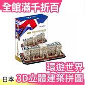 【小福部屋】【英國 白金漢宮】日本 環遊世界 3D立體建築物拼圖 玩具 益智桌遊遊戲【新品上架】
