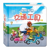 華碩文化環遊世界立體書-交通工具 童書 故事書 立體書