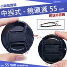 【小咖龍】 55mm 鏡頭蓋 相機 攝影機 快扣式鏡頭蓋 附防丟繩 中捏式 55 mm 單眼 微單 鏡頭保護蓋