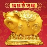 大金豬存錢罐豬豬儲錢罐成人儲蓄罐大號特招財豬豬年禮品