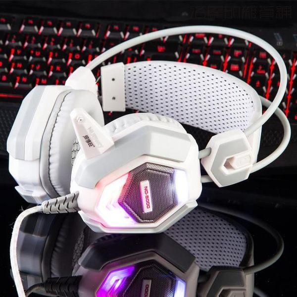 耳機頭戴式游戲台式耳麥震動