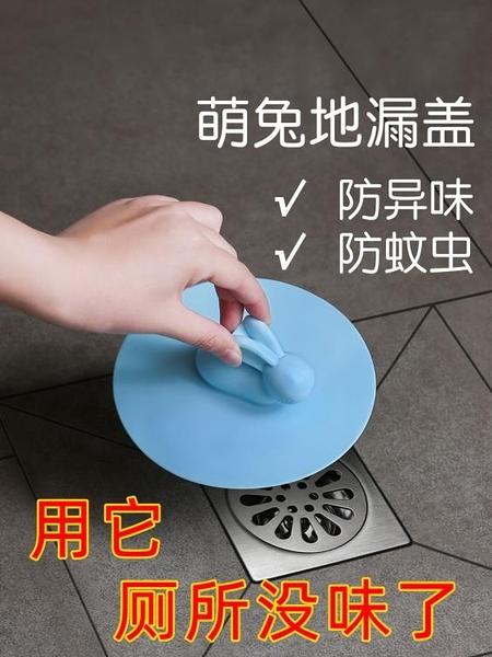 萌兔衛生間地漏防臭器下水道防臭蓋廁所水槽地漏蓋洗臉池 小明同學