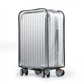 全館83折 PVC透明行李箱套防水耐磨旅行箱保護套242830寸拉桿箱防塵加厚