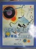 【書寶二手書T4/兒童文學_YID】騎木馬的藍騎士-康丁斯基的抽象音樂畫_莊惠瑾