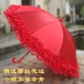 大紅色雨傘結婚傘創意新娘出門用的傘婚慶婚禮喜慶出嫁蕾絲紅傘 8號店