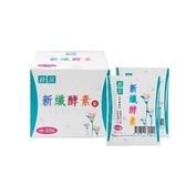 【南紡購物中心】【達觀國際】綠泉新纎酵素隨身包(4錠x10包/盒)